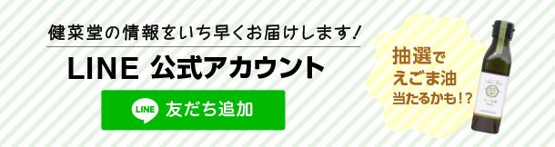 健菜堂の情報をいち早くお届けします!LINE公式アカウント「友だち追加」